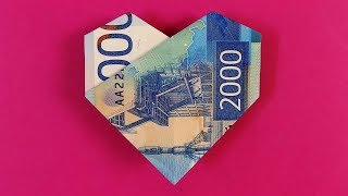 Оригами сердце из купюры.  Как оригинально подарить деньги. Манигами. Оригами из денег