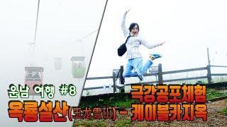 [88유랑단 6기] 운남 여행기 #8. 옥룡설산 (운남…