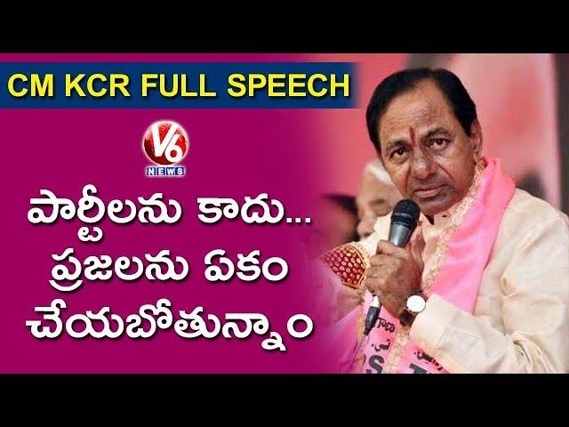 CM KCR Full Speech After TRS Victory In Telangana Assembly Polls 2018   V6 News