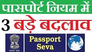 Indian Passport 3 Rules Have Changed In 2018   Ministry of External Affairs  Hindi 2018