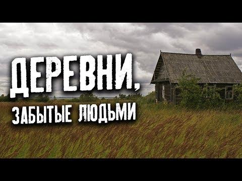 Заброшенная деревня в глуши. КТО ЗДЕСЬ ЖИВЕТ?   Отшельник   30 лет одиночества   Русская деревня