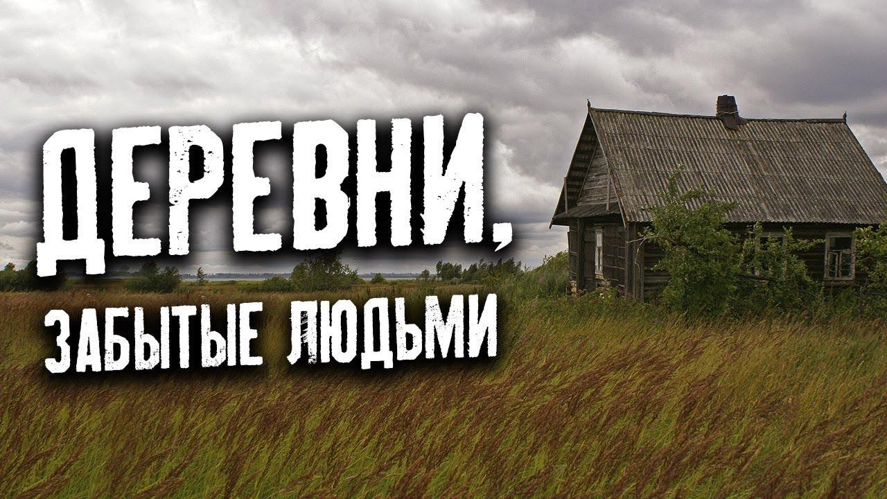 Заброшенная деревня в глуши. КТО ЗДЕСЬ ЖИВЕТ? | Отшельник | 30 лет одиночества | Русская деревня
