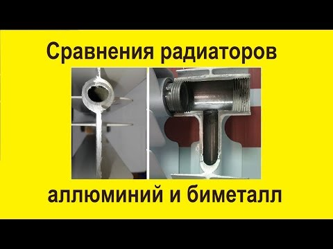 Отличия Биметаллического и алюминиевого радиаторов