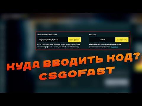 Видео Промокод для казино адмирал
