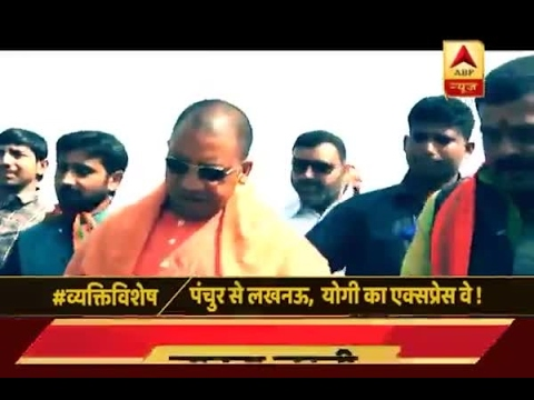 Vyakti Vishesh: From Panchoor to Lucknow, Yogi's expressway