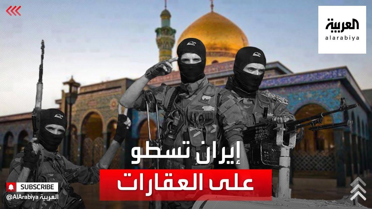 ميليشيات إيران يزيدون وتيرة تمددهم العقاري في سوريا  - نشر قبل 2 ساعة