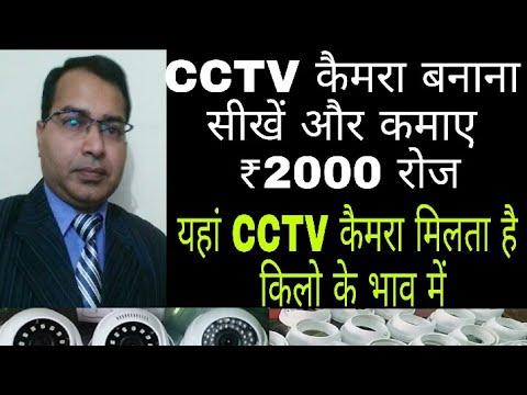 CCTV Camera wholesale market // इससे सस्ता CCTV कैमरा कहीं नहीं मिलेगा