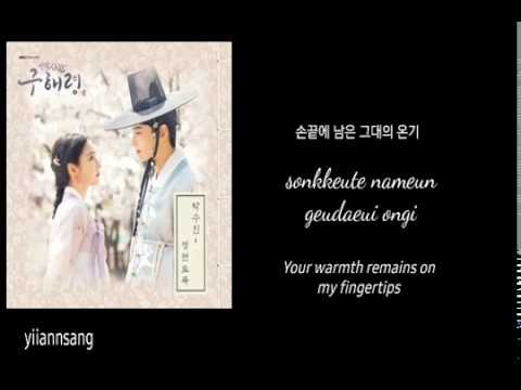 Download Park Soo Jin - Forever Han. Rom. Eng. s Rookie Historian Goo Hae Ryung OST Part 5 Mp4 baru