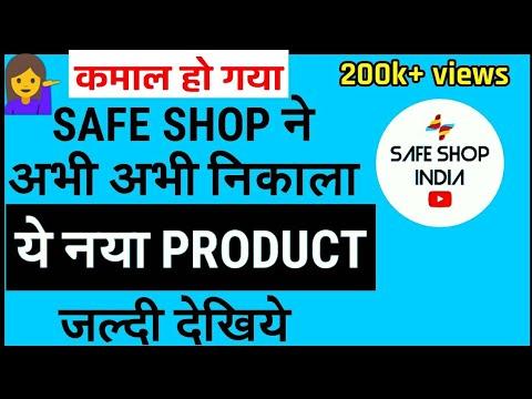 SAFE SHOP: ने अभी अभी निकाला ये नया प्रोडक्ट | New Product 2018 | SAFE SHOP INDIA