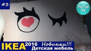 ИКЕА 2016 ДЕТСКАЯ МЕБЕЛЬ/ ОТДЕЛ УЦЕНКИ/ IKEA(ИКЕА 2016 ДЕТСКАЯ МЕБЕЛЬ/ ОТДЕЛ УЦЕНКИ/ IKEA Получайте кэшбэк со своих покупок в интернет магазинах! Зарегистри..., 2016-02-13T14:26:43.000Z)