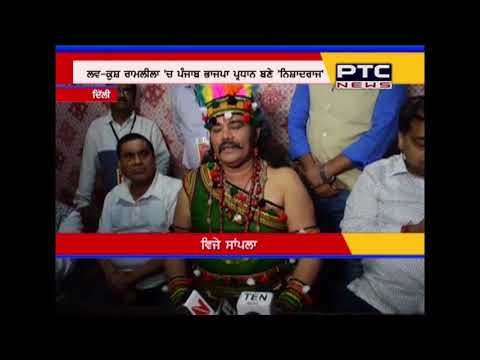 Watch: Which Union Minister plays the role of Nishadraj in Ram Leela?