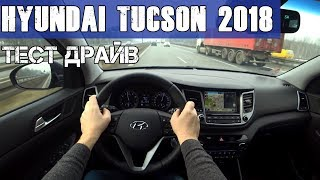 За Рулем Нового Хендай Туксон 2018 / New Hyundai Tucson 2018