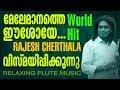 Rajesh Cherthala Latest Amazing Flute Cover | Mele Manathe Eeshoye | Jino Kunnumpurath