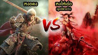 หงอคง vs หงไห่เอ๋อ (อังไห้ยี้) ลูกปีศาจวัว ใครเก่งกว่า ในไซอิ๋วแบบละเอียด Wukong vs Red Boy