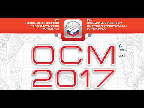 Выставка ОСМ 2017