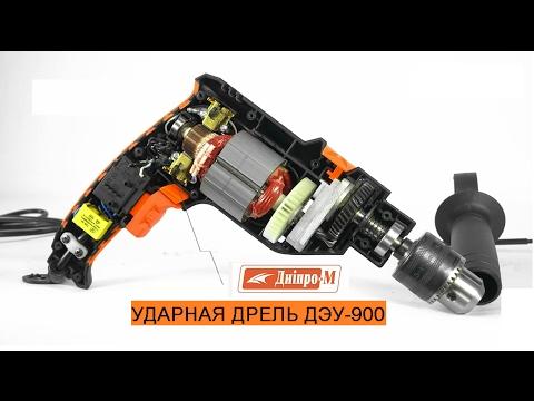 Дрель ударная Днипро-М ДЭУ-900