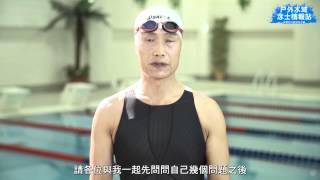 2015泳渡日月潭完全攻略-基本概念篇