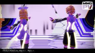 【MMD】脳漿炸裂ガール DIVELA REMIX【鏡音リン・レン】
