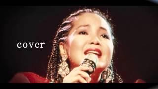 女性歌手の歌が続いておりますが、 今回から、テレサ・テンさんの歌を二...