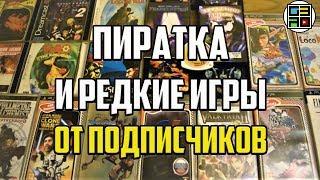 Редкие игры на PSP, пиратка на Сегу и Dreamcast Ленивый Анбоксинг