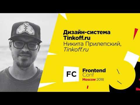 Дизайн-система Tinkoff.ru / Никита Прилепский (Tinkoff.ru)