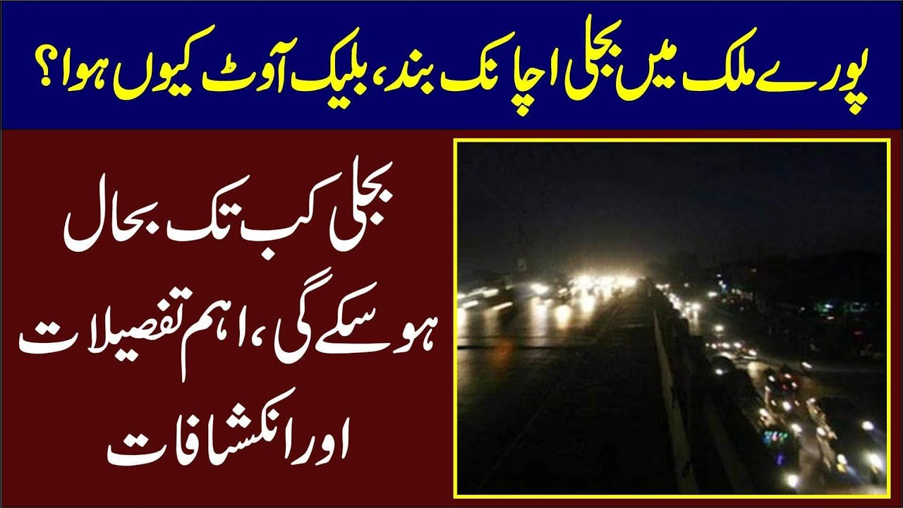 Major Blackout in Pakistan - Bijli Kab Aye Gi - Blackout Kiun Hua? Exclusive Information