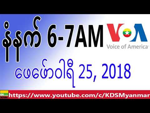 VOA Burmese News, Morning, February 25, 2018