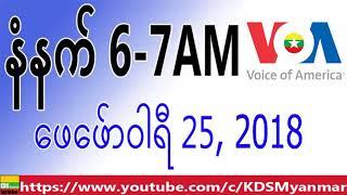VOA Burmese News, Morning, February 25, 2018