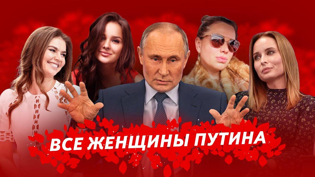 Женщины Путина. Кого называли фаворитками президента