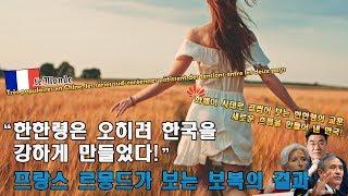 """""""한한령은 오히려 한국을 강하게 만들었다!"""", 프랑스 르몽드가 보는 보복의 결과물"""
