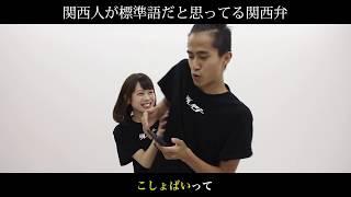 関西人が標準語だと思ってる関西弁 thumbnail