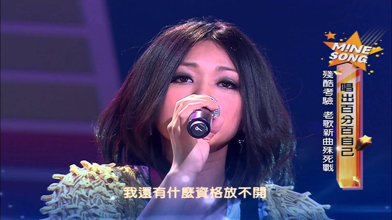 【超級星光大道】傳奇賽08 _老歌新曲殊死戰 - YouTube