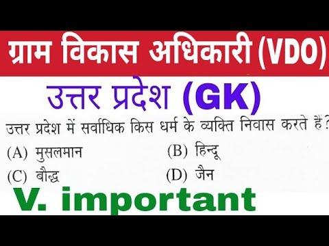 upsssc vdo exam gk | vdo |  previous year question paper | vdo exam preparation || gk track