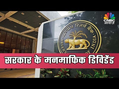 RBI Gives Rs. 28,000 Crore Interim Dividend To Government Before Elections | Awaaz Samachar