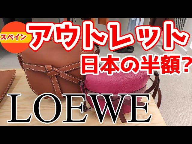 新入荷アイテム続々!ロエベアウトレット第3弾ハンモックもゲートバッグもバルーンバッグもあるよ!40%アウトレット価格からさらに20%オフのバッグも!かなりお買い得/LOEWE OUTLET