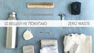 10 вещей, которые я не покупаю. Минимализм. Zero waste.