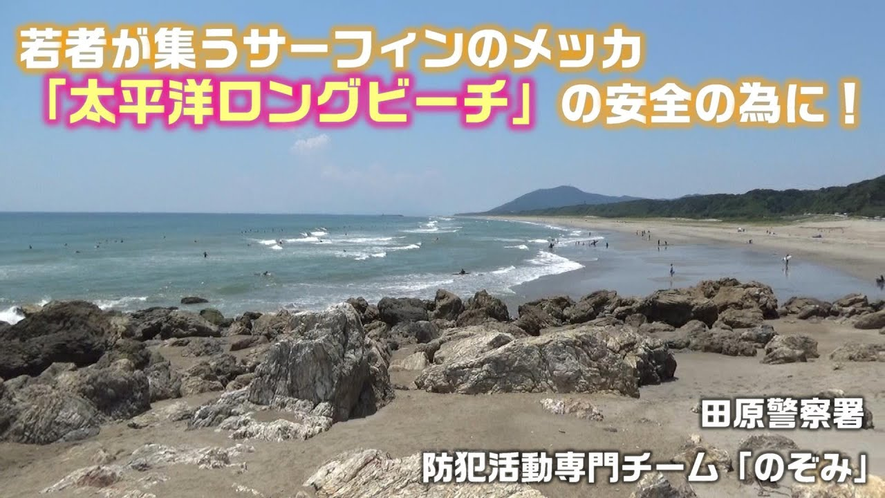 若者が集うサーフィンのメッカ「太平洋ロングビーチ」の安全の為に!