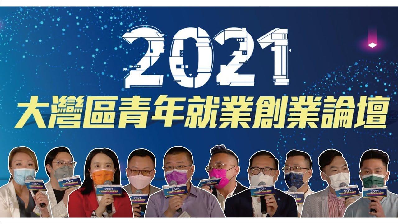 《2021 年大灣區青年就業創業論壇》暨青年手游電競文化節啟動禮
