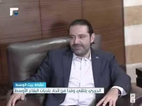 الحريري بحث مع وفد من بلديات البقاع مشاكل بقاعيّة