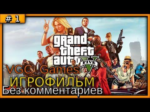 Grand Theft Auto V (GTA 5) Полное Прохождение игры Без комментариев часть 1 Игрофильм (Мод REDUX)