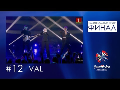 """№12. VAL - """"Да вiдна"""""""