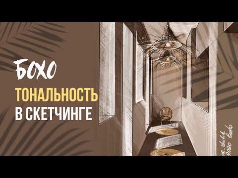 Тональность (объёмность) скетча. Sketch Марафон - БОХО Interior Sketch. Ольга Каминская.