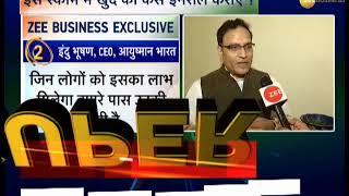 Zee Business Exclusive: In conversation with Ayushman Bharat CEO Indu Bhushan