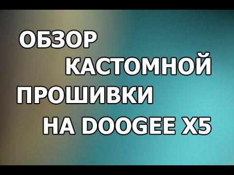 Обзор прошивки CUBOT P11 на DOOGEE X5