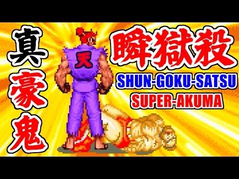 [1/2] 真・豪鬼(Super-Akuma) - スーパーストリートファイターII X リバイバル(ゲームボーイアドバンス)
