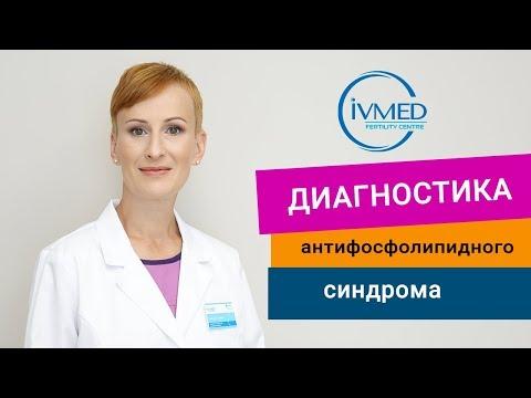 Вероника Уланова. Диагностика антифосфолипидного синдрома