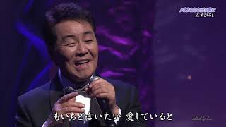 五木ひろし さよならを言う前に 1974年6月20日発売 (「浜昼顔」のc/w)...