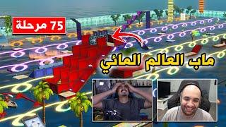فورت نايت : ماب العالم المائي 🌊 !! ( 75 مرحلة ) مع/ أحمد شو 😍 | FORTNITE