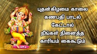கணபதி பாடலை கேட்டல் நினைத்த காரியம் நிச்சயமாய் கை கூடும் | Powerful Ganapathy Tamil Devotional Songs