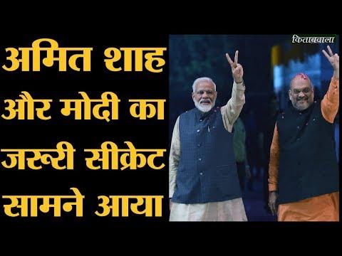 Amit Shah ने Narendra Modi के लिए पर्दे के पीछे क्या काम किए   Kitabwala